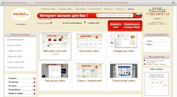 Каталоги сайта