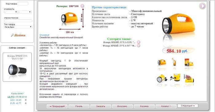 Товары в интернет магазине NiteWeb